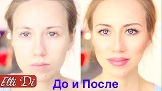MAKE UP МАКИЯЖ ДО И ПОСЛЕ | ПОВСЕДНЕВНЫЙ МАКИЯЖ  | Elli Di Beauty