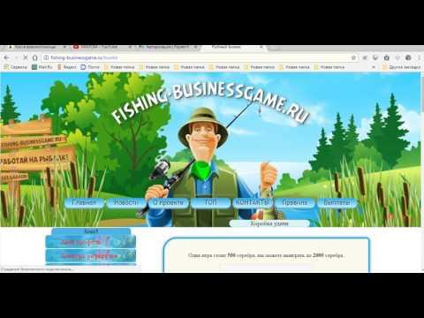 ★ FISHING BUSINESSGAME RU это игра с выводом реальных денег