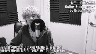 Changmo - Maestro | 창모 - 마에스트로 (cover by Brown tigger)