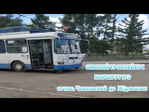 Омский троллейбус || Маршрут №3 || 19 июня 2019