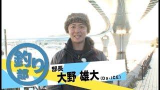 Da-iCE大野雄大が部長となって立ち上げた「釣り部」 前回は、釣り堀で体...