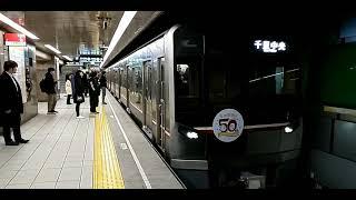 北大阪急行9000形9002F 千里中央行き 本町駅発着