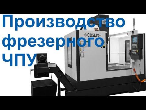 Фрезерный центр с ЧПУ, сделано в России. Тверской станкостроительный завод