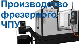Фрезерный центр с ЧПУ сделано в России Тверской станкостроительный завод