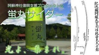 阿蘇神社復興支援の「蛍丸サイダー(マスカット味)」光よ、集まれ。
