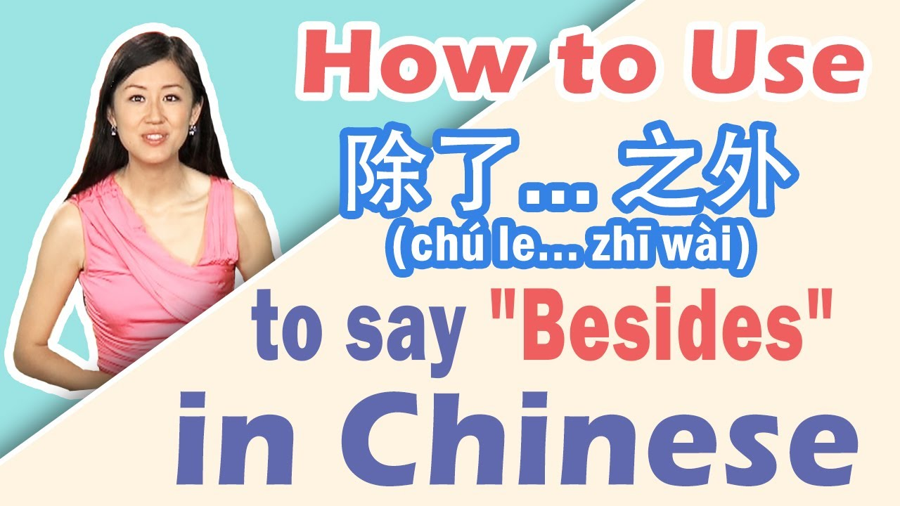 """How to use 除了...之外 (chú le...zhī wài) to say """"besides"""" in Chinese   Learn Chinese Grammar"""