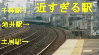 珍しい駅間の短い駅が連続する区間。京阪電車、千林駅と滝井駅と土居駅...