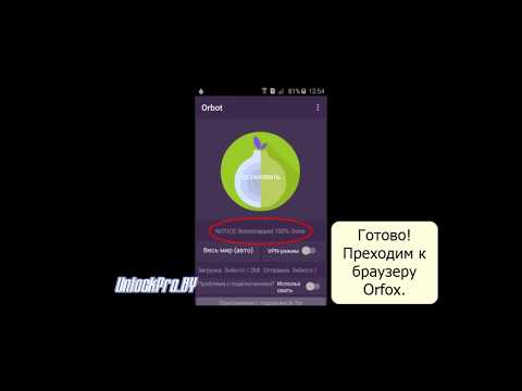 Как настроить Orbot (Tor для Андроид)\How To Configure Orbot (Tor For Android)