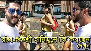 রাজ-শুভশ্রী হানিমুনে কি করছেন দেখলে চমকে যাবেন | Raj & Subhashree Ganguly Honeymoon Tour Video