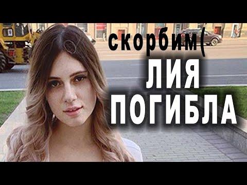 Погибла покеристка Лилия Новикова