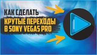 Как сделать крутые переходы в Sony Vegas Pro | Плагин крутых переходов для ^Sony Vegas^