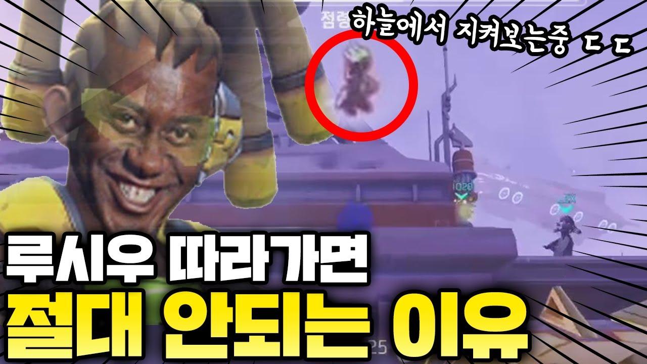 """포브스 선정 절대 따라가면 안되는 영웅 1위 """"루시우"""""""