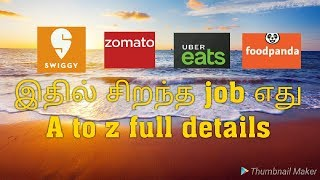 Best food delivary job / zomato , swiggy, foodpanda,uber eats,full details tamil