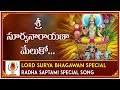 Sri Surya Narayana Meluko Song | Radhasaptami Special | Suprabhata Stotram Surya Deva | UVstudios