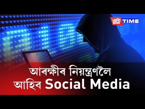 CYBER DOME – Assam police's answer to tackle cyber crimes