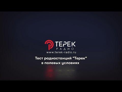 """Тест радиостанций линейки """"Терек"""" на открытой местности."""