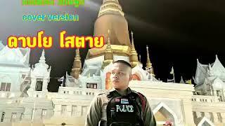 วอนหลวงพ่อรวย - มนต์แคน แก่นคูน  Cover by ดาบโย โสตาย