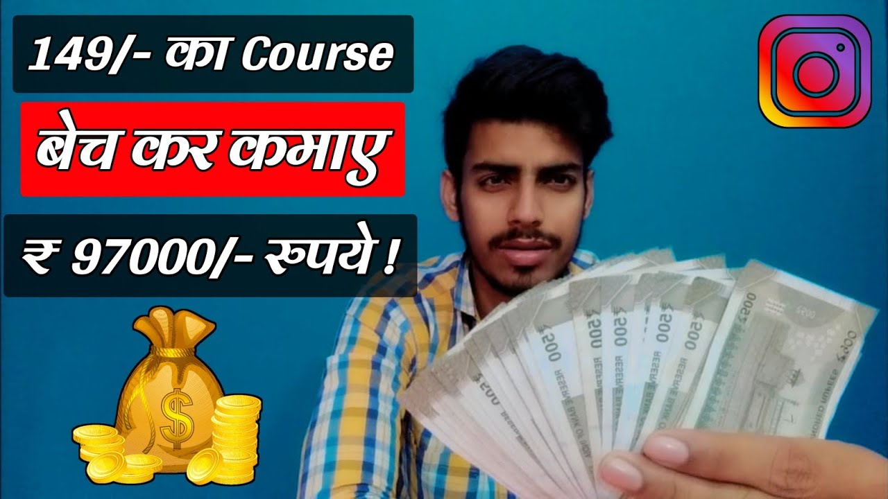 मैंने कमाए ₹97000 Course बेचकर | Best Instagram Organic Growth Course | Earn Money By Selling Course