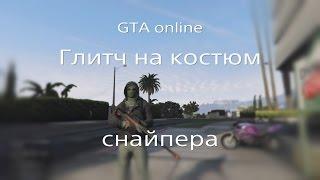 видео костюм снайпера