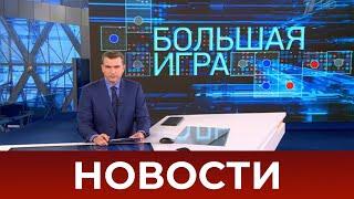 Выпуск новостей в 18:00 от 29.04.2021