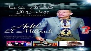 Adil El Miloudi - Kifach homa mahadrouch  | جديد عادل الميلودي | كيفاش هوما ماهضروش