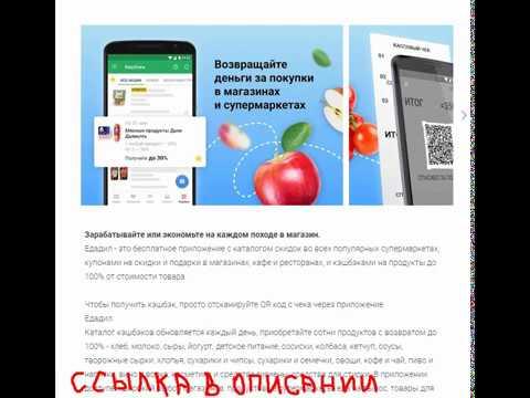 Схема заработка на кэшбэке.10000 руб.в день без вложений!