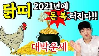 2021년 최고의 운세가 온다 Feat 닭띠 신년 운세