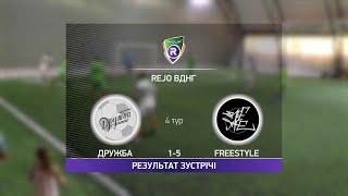 Обзор матча Дружба 1 5 Freestyle Турнир по мини футболу в Киеве