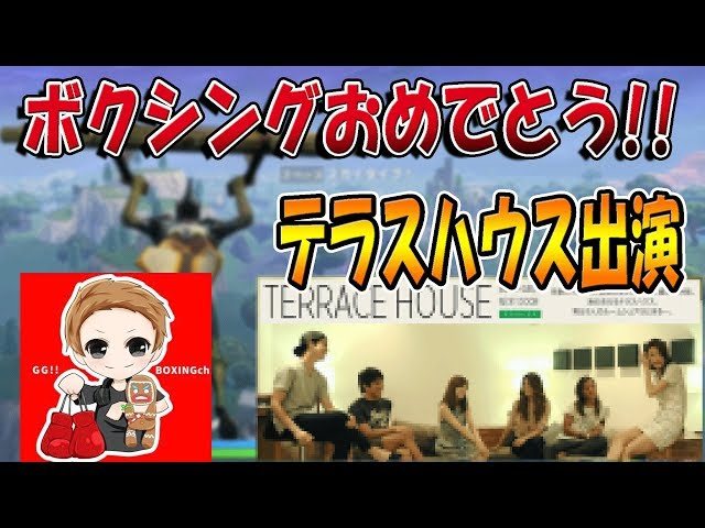 【フォートナイト】トムさんも驚愕!! ボクシングさんがテラスハウスに出演!!??