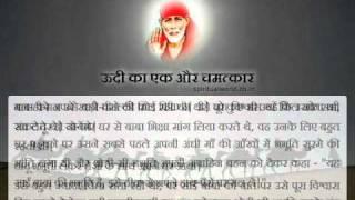 Real Story - Udi ka ek aur Chamtkar (Shirdi Wale Shri Sai Baba Ji)