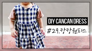 캉캉원피스(DIY cancan dress)/캉캉치마/원…