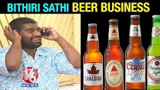 Bithiri Sathi To Start Beer Bottles Business In Hyderabad    Teenmaar News    V6 News