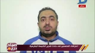 صباح دريم  إعتراف متهمين إخوان بإرتكاب واقعة الكنيسة البطرسية