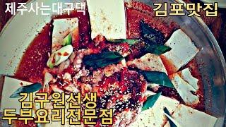 #김구원선생두부요리집#김포맛집#두부요리