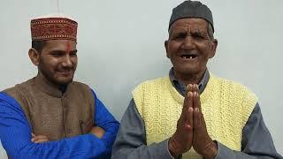 उत्तराखंड के   पेशेवर लोक गायक श्री मोहन राम जी  मुलाकातों का कुछ अंश