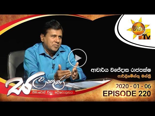 Hiru TV Salakuna | Wijeyadasa Rajapakshe | EP 220 | 2020-01-06