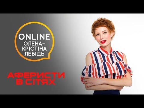 Онлайн с Еленой-Кристиной