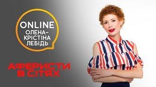 Онлайн с Еленой-Кристиной Лебедь! Откровенно о себе и Аферистах в сетях