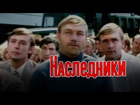 Наследники (1974) киноповесть