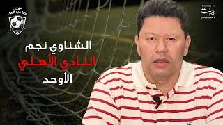 رضا عبد العال: الشناوي نجم النادي الاهلي الاوحد