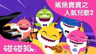 鯊魚一家的音樂會 | 鯊魚寶寶之 人氣兒歌2  | 碰碰狐PINKFONG
