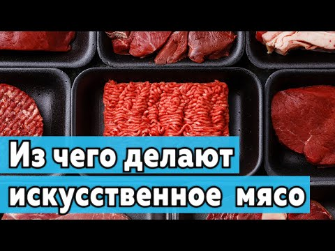 Как делают искусственное мясо?