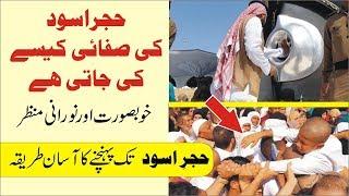 Hajar e Aswad ki Safai ka Manzar ● Saudi Visit Part 10 ● Nukta Guidance