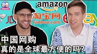 中国网购真的是全球最方便的吗?双11来临, LET'S TALK ABOUT ONLINE SHOPPING