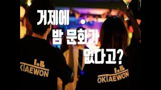 옥태원(옥포+이태원) 립밤의 거제 공연 문화 기획자를 …
