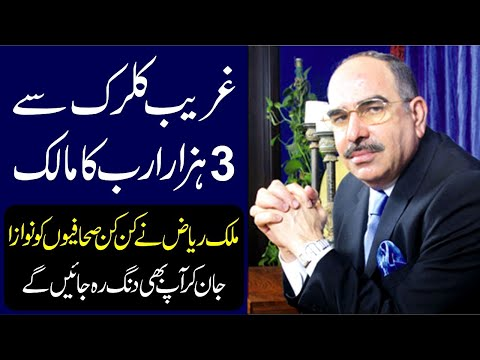 7 Rules Of Malik Riaz Bahria Town | Business Tricks Of Malik Riaz Hussain Bahria Town
