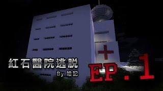 小Mの實況Minecraft【紅石醫院逃脫EP.1】:這家的護士不簡單....