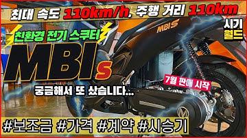 전기 스쿠터 MBI S 비교 시승기, 보조금 지원 판매 개시! 너는 어떤 녀석이냐?