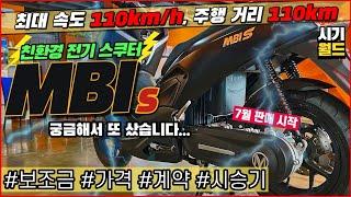 전기 스쿠터 MBI S 비교 시승기, 보조금 지원 판매…