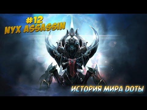видео: История Доты - #12 nyx assassin